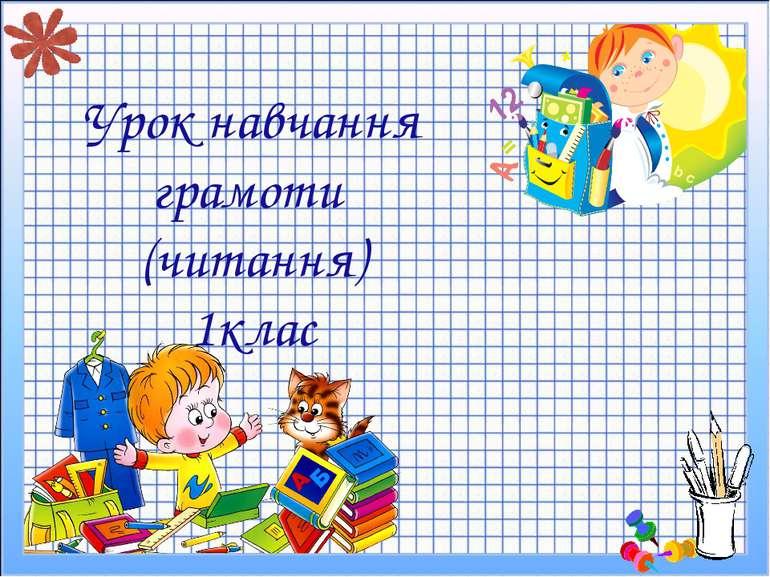 Урок навчання грамоти (читання) 1клас
