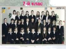 7-й клас
