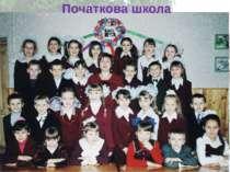 Початкова школа