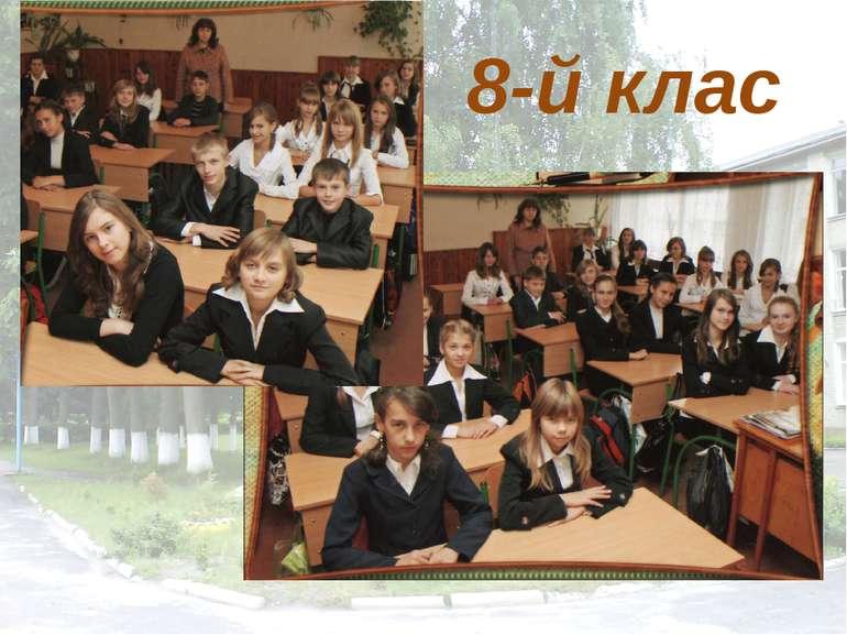 8-й клас