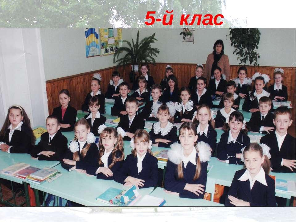 5-й клас