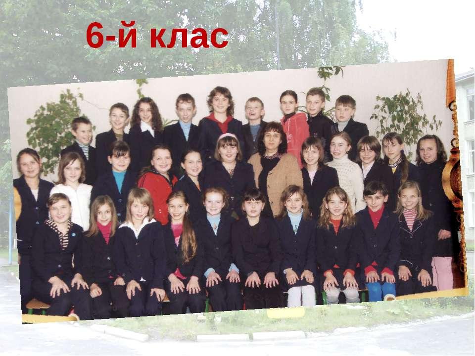 6-й клас