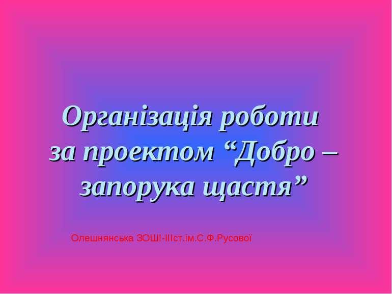 """Організація роботи за проектом """"Добро – запорука щастя"""" Олешнянська ЗОШI-IIIс..."""