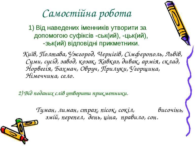 Самостійна робота Київ, Полтава, Ужгород, Чернігів, Сімферополь, Львів, Суми,...