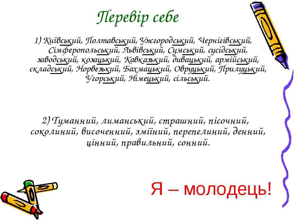 Перевір себе 1) Київський, Полтавський, Ужгородський, Чернігівський, Сімфероп...