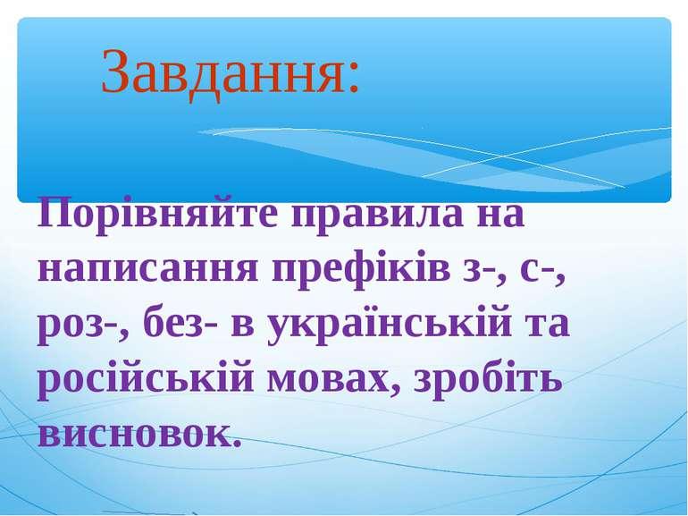 Порівняйте правила на написання префіків з-, с-, роз-, без- в українській та ...