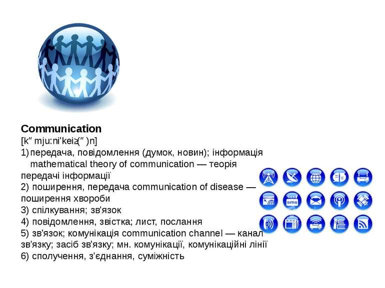 Сommunication [kəmju:ni'keiʃ(ə)n] передача, повідомлення (думок, новин); інфо...