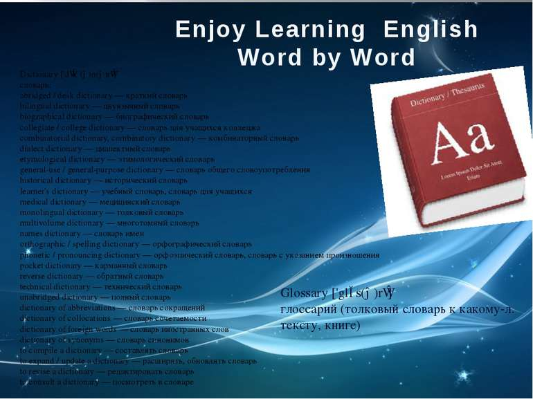 Enjoy Learning English Word by Word  Dictionary ['dɪkʃ(ə)n(ə)rɪ] словарь: abr...