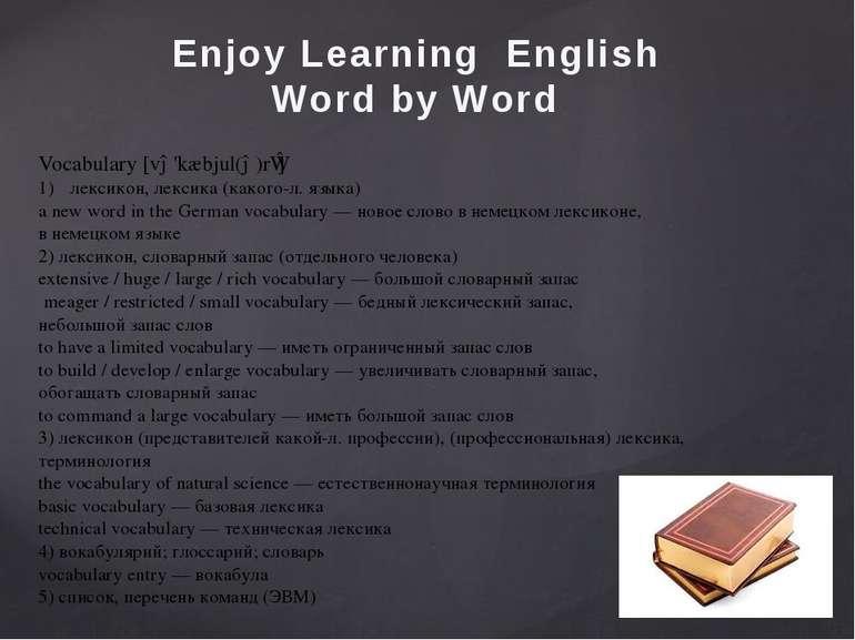 Vocabulary [və'kæbjul(ə)rɪ] лексикон, лексика (какого-л. языка) a new word in...