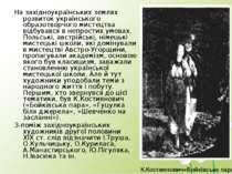 На західноукраїнських землях розвиток українського образотворчого мистецтва в...