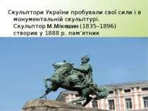 Скульптори України пробували свої сили і в монументальній скульптурі. Скульпт...
