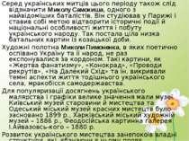 Серед українських митців цього періоду також слід відзначитиМиколу Самокиша,...