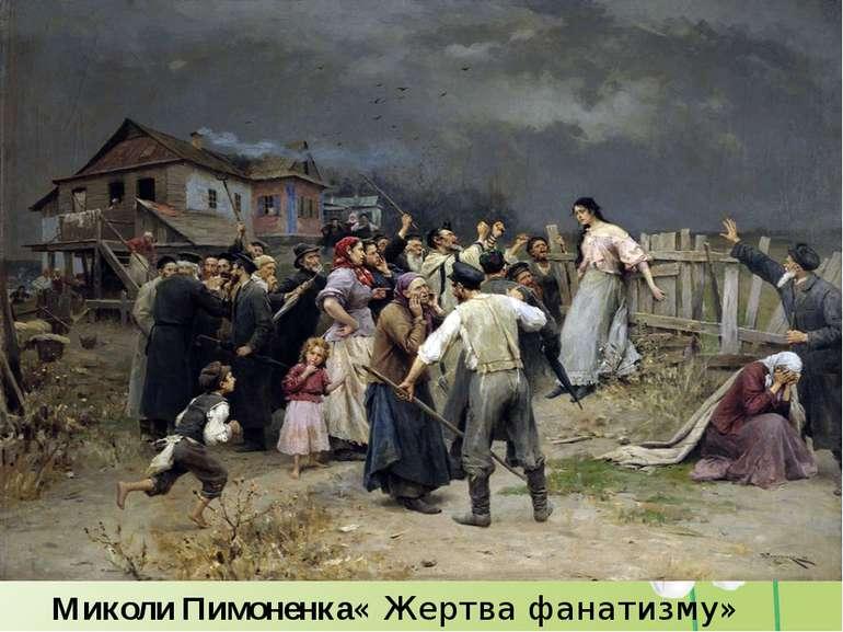 Миколи Пимоненка« Жертва фанатизму»