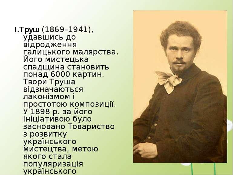 І.Труш(1869–1941), удавшись до відродження галицького малярства. Його мистец...