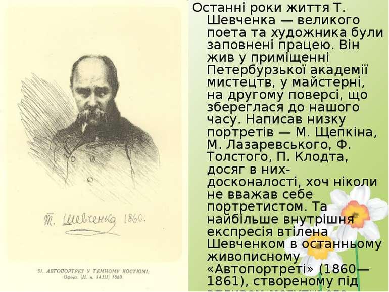 Останні роки життя Т. Шевченка — великого поета та художника були заповнені п...