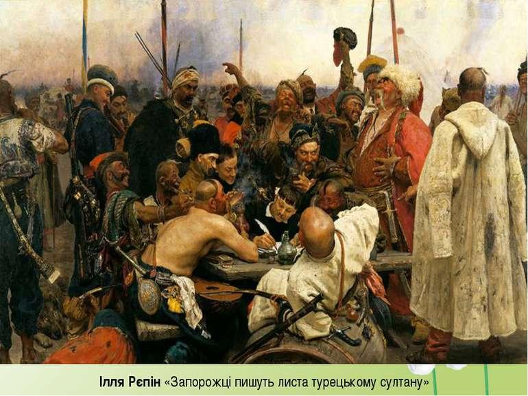 ІлляРєпін «Запорожці пишуть листа турецькому султану»