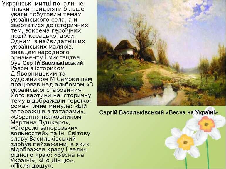 Українські митці почали не тільки приділяти більше уваги побутовим темам укра...
