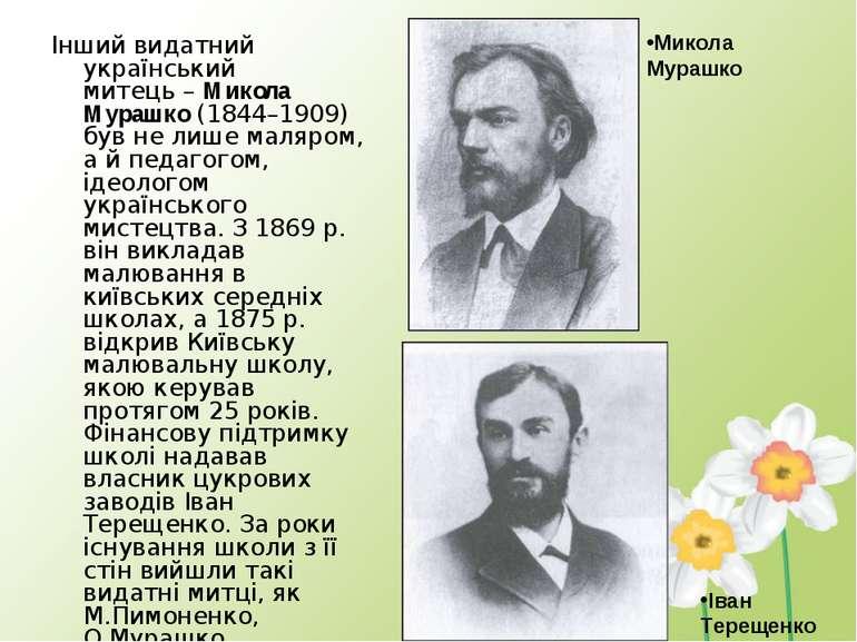 Інший видатний український митець–Микола Мурашко(1844–1909) був не лише ма...