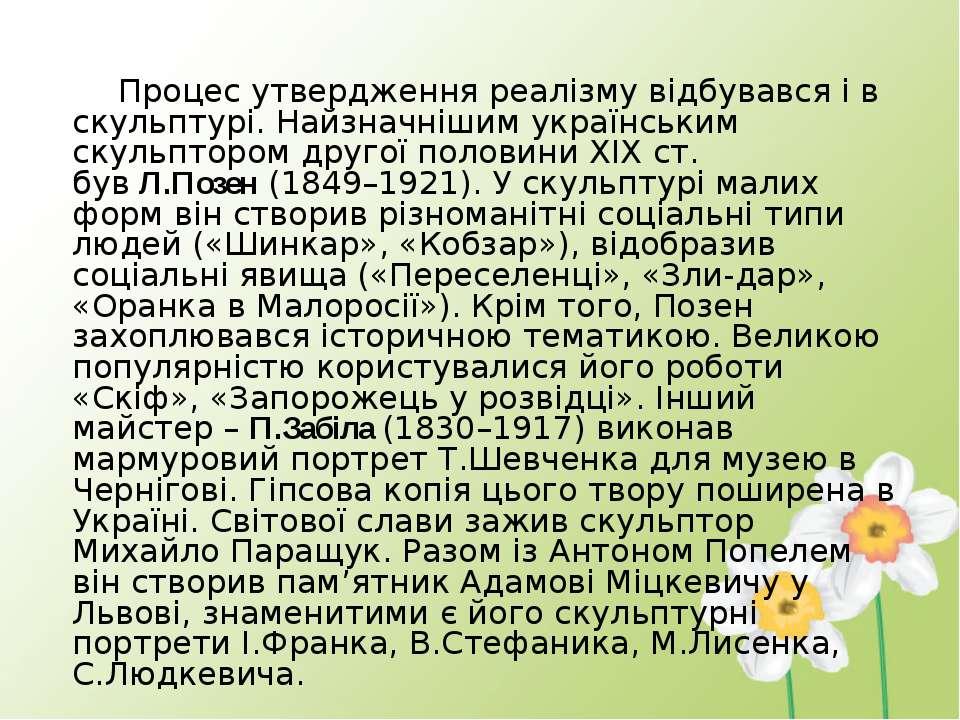 Процес утвердження реалізму відбувався і в скульптурі. Найзначнішим українськ...