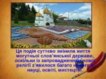 Ця подія суттєво змінила життя могутньої слов'янської держави, оскільки із за...