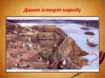 Давня історія народу