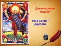 Давня історія народу бога Сонця – Дажбога,
