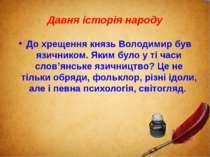 Давня історія народу До хрещення князь Володимир був язичником. Яким було у т...