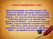 Уявна мандрівка в часі Князь Володимир постійно роздає своє багатство бідним....