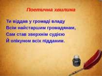Поетична хвилина Ти віддав у громаді владу Всім найстаршим громадянам, Сам ст...