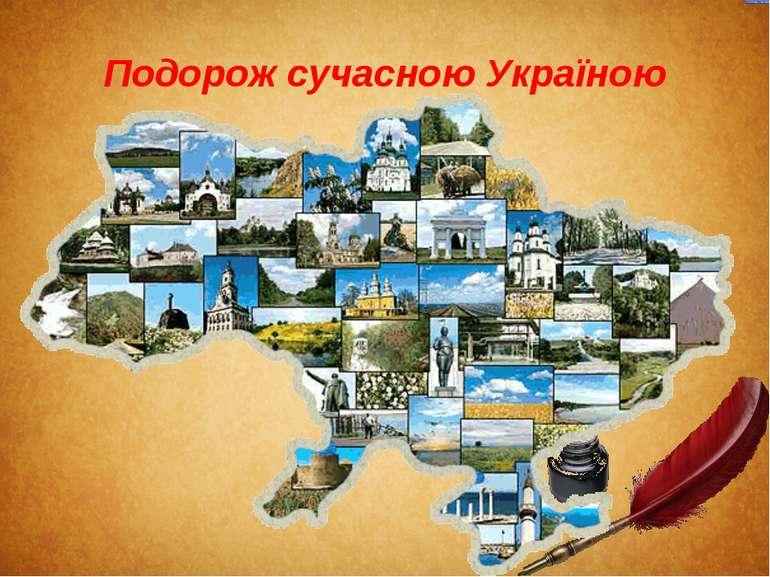 Подорож сучасною Україною