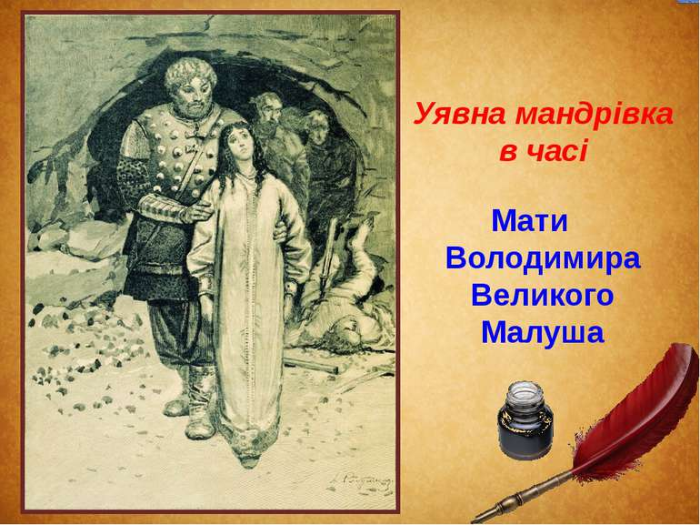 Уявна мандрівка в часі Мати Володимира Великого Малуша