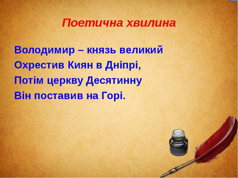 Поетична хвилина Володимир – князь великий Охрестив Киян в Дніпрі, Потім церк...