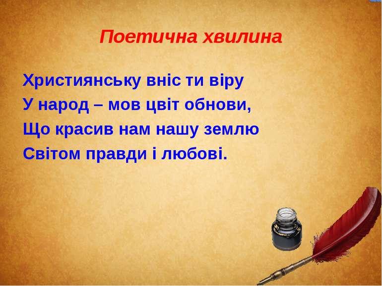 Поетична хвилина Християнську вніс ти віру У народ – мов цвіт обнови, Що крас...