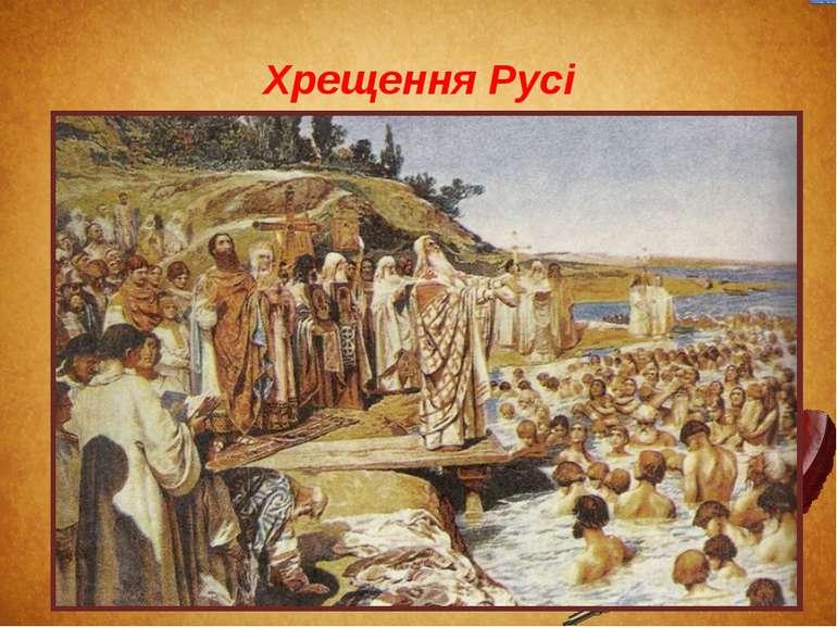 Хрещення Русі