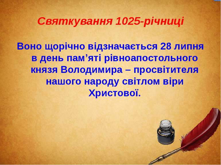 Святкування 1025-річниці Воно щорічно відзначається 28 липня в день пам'яті р...
