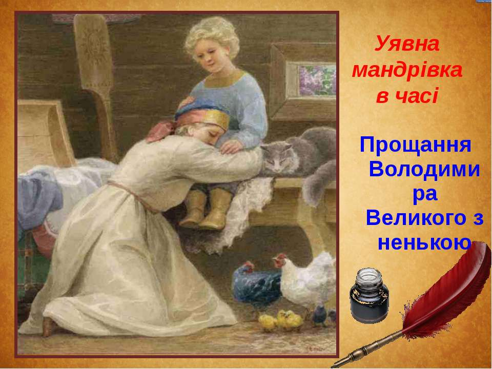 Уявна мандрівка в часі Прощання Володимира Великого з ненькою