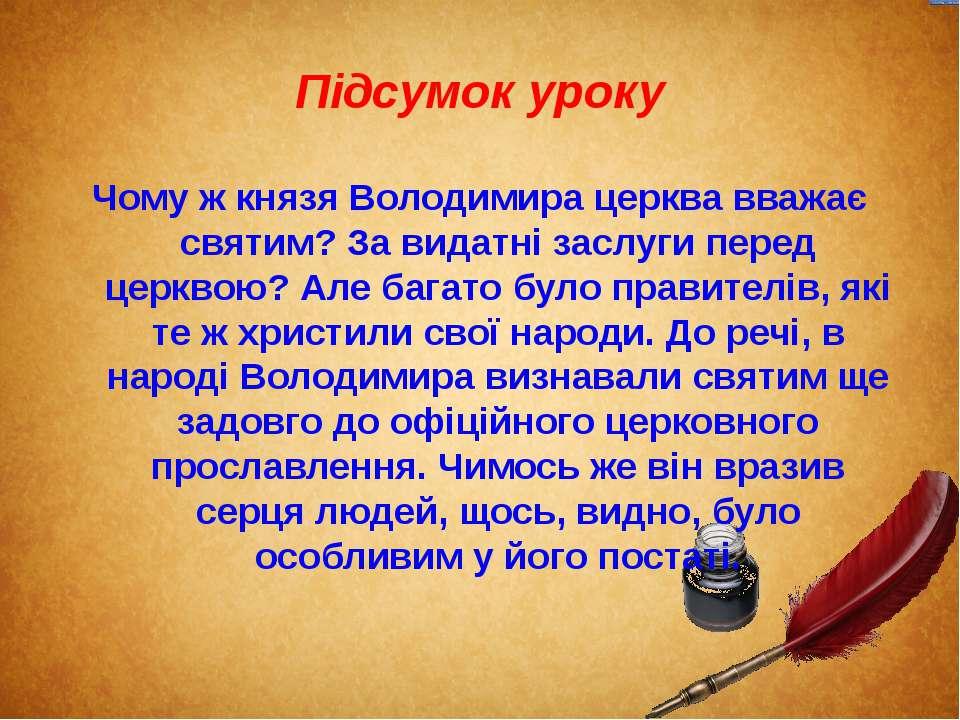 Підсумок уроку Чому ж князя Володимира церква вважає святим? За видатні заслу...