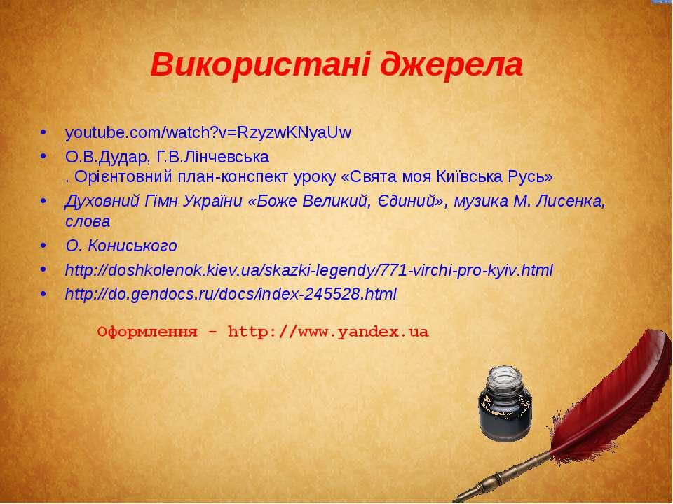 Використані джерела youtube.com/watch?v=RzyzwKNyaUw О.В.Дудар, Г.В.Лінчевська...