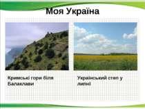 Моя Україна Кримські гори біля Балаклави Український степ у липні http://aida...