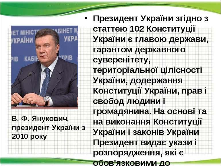 Президент України згідно з статтею 102 Конституції України є главою держави, ...