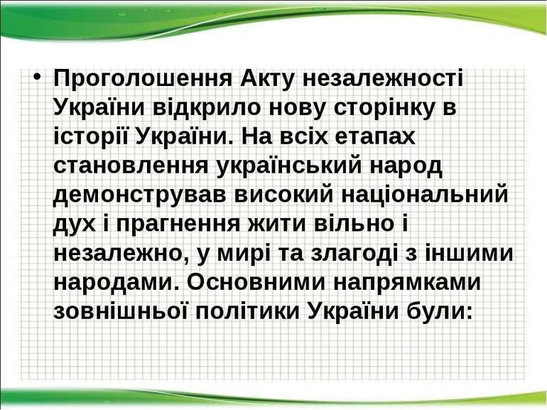 Проголошення Акту незалежності України відкрило нову сторінку в історії Украї...