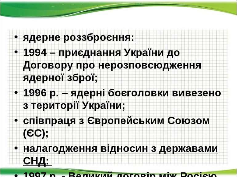 ядерне роззброєння: 1994 – приєднання України до Договору про нерозповсюдженн...