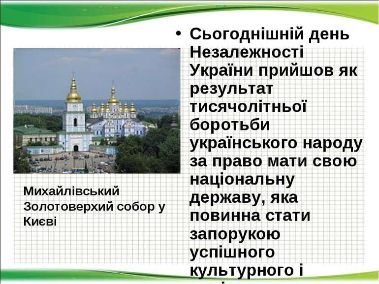 Сьогоднішній день Незалежності України прийшов як результат тисячолітньої бор...