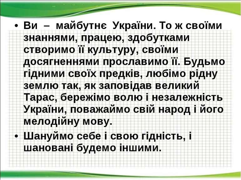 Ви – майбутнє України. То ж своїми знаннями, працею, здобутками створимо її к...