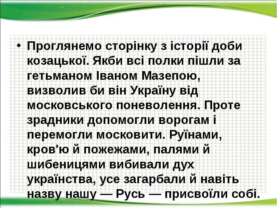 Проглянемо сторінку з історії доби козацької. Якби всі полки пішли за гетьман...