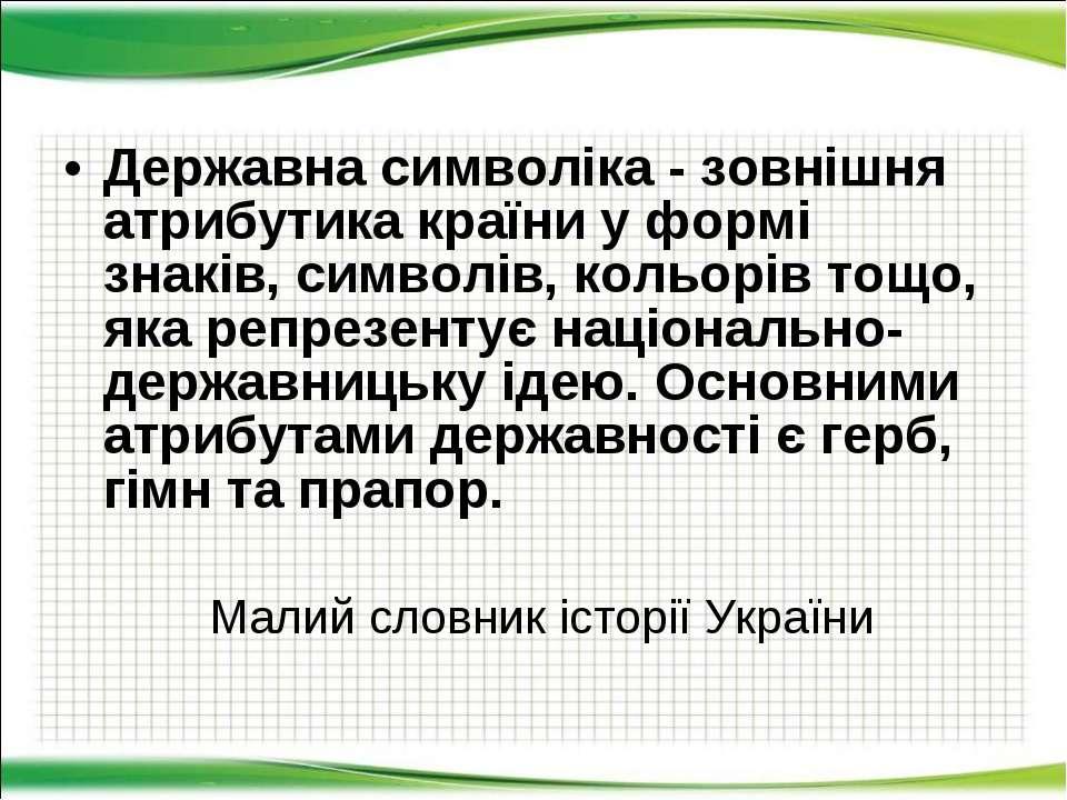 Державна символіка - зовнішня атрибутика країни у формі знаків, символів, кол...
