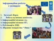 Інформаційна робота з громадою 1. Загальні збори; 2. Робота вуличних комітеті...