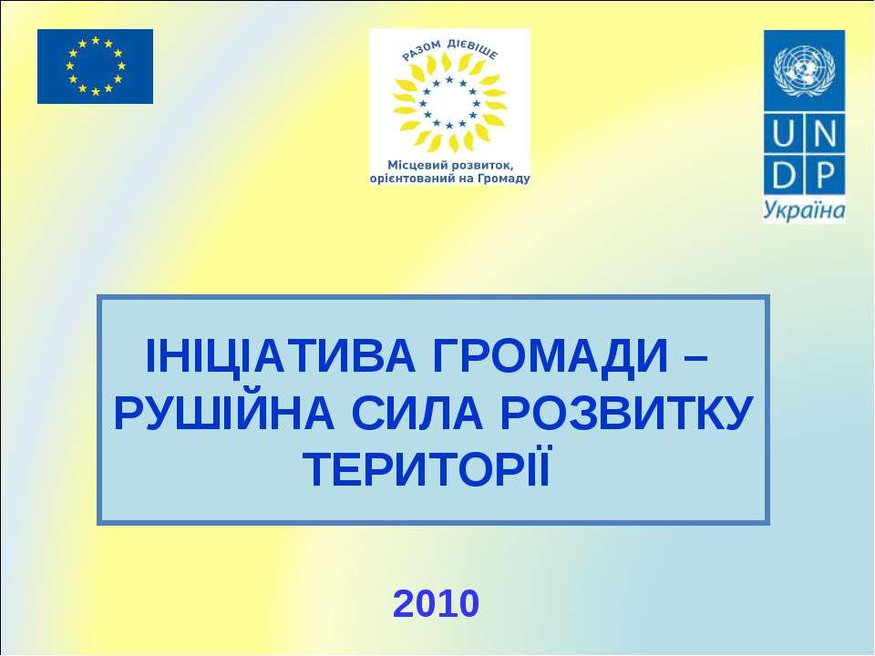 ІНІЦІАТИВА ГРОМАДИ – РУШІЙНА СИЛА РОЗВИТКУ ТЕРИТОРІЇ 2010