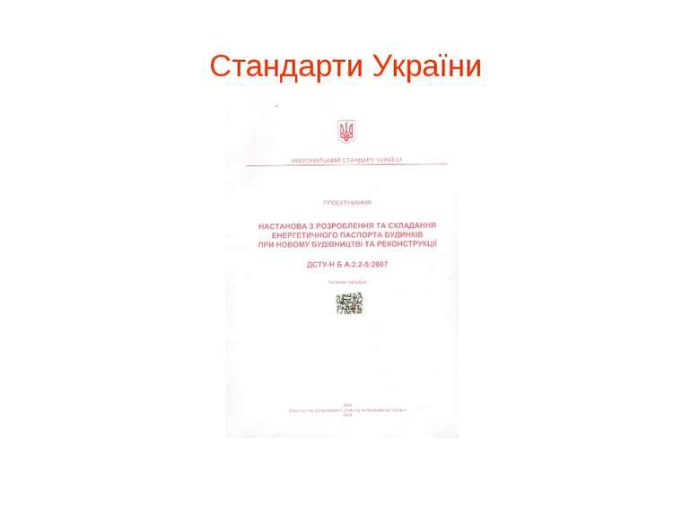 Стандарти України