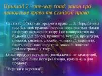 Приклад 2 - one-way road: закон про авторське право та суміжні права Стаття 8...